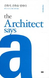 건축가 건축을 말하다