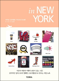 In New York 인 뉴욕
