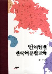 언어권별 한국어 문법교육