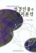 성경인물과 심리분석(목회상담학자가본)