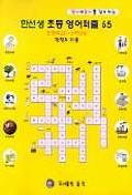 한선생 초등 영어퍼즐 55
