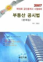 부동산 공시법 문제집(2007 공인중개사 시험대비)