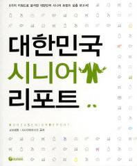 대한민국 시니어 리포트