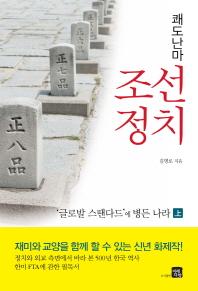 쾌도난마 조선정치(상)