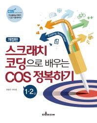 스크래치 코딩으로 배우는 COS 정복하기 1 2급