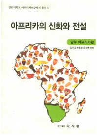 아프리카의 신화와 전설 : 남부 아프리카 편