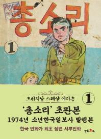 총소리. 1(초판본)(1974년 소년한국일보사 발행본)