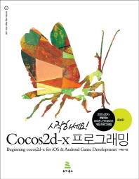 시작하세요 Cocos2d-x 프로그래밍