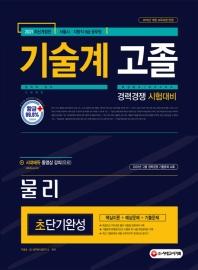 물리 초단기완성 기술계 고졸 경력경쟁 시험대비(특성화고/마이스터고)(2021)