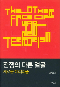 전쟁의 다른 얼굴: 새로운 테러리즘