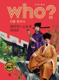 who? 인물 중국사: 왕안석ㆍ소동파