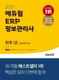 에듀윌 ERP 정보관리사 회계 1급(2021)