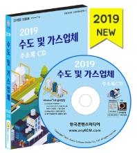 수도 및 가스업체 주소록(2019)(CD)