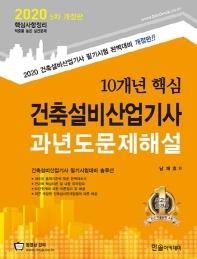 10개년 핵심 건축설비산업기사 과년도문제해설(2020)