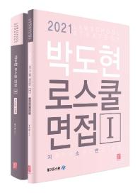 박도현 로스쿨 면접 지소면전략 세트(2021)