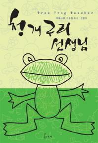 청개구리 선생님