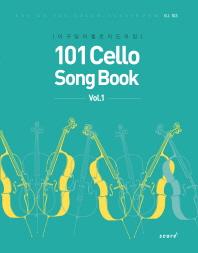 101 Cello Song Book(Vol. 1)