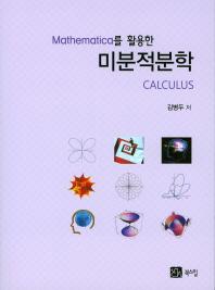 Mathematica를 활용한 미분적분학