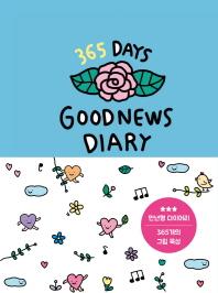 365 Days Goodnews Diary(굿뉴스 다이어리)