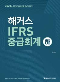 해커스 IFRS 중급회계(하)