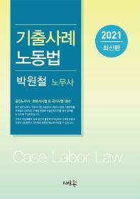 기출사례 노동법(2021)