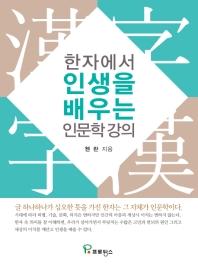 한자에서 인생을 배우는 인문학 강의