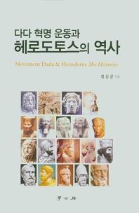 다다 혁명 운동과 헤로도토스의 역사
