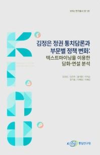 김정은 정권 통치담론과 부문별 정책 변화: 텍스트마이닝을 이용한 담화ㆍ연설 분석