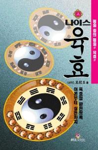 나이스 육효(상)