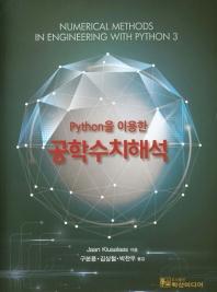 Python을 이용한 공학수치해석