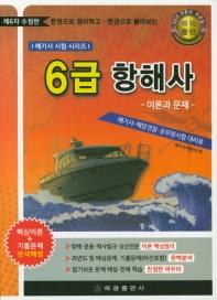 한권으로 정리하고 한권으로 풀어보는 6급 항해사: 이론과 문제