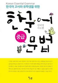 한국어 교사와 유학생을 위한 한국어 문법(중급)