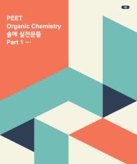 Organic Chemistry 솔메 실전문풀 Part. 1 PEET