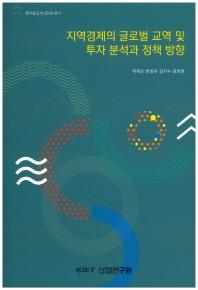 지역경제의 글로벌 교역 및 투자 분석과 정책 방향