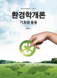 환경학개론: 기초와 응용