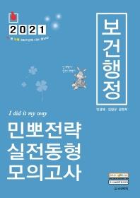 민경애 보건행정 민뽀전략 실전동형 모의고사(2021)