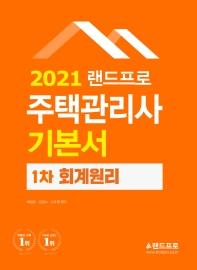 랜드프로 회계원리 기본서(주택관리사 1차)(2021)