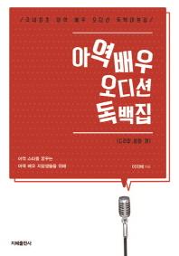 아역배우 오디션 독백집: 드라마 영화 편