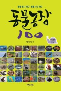 동물농장 100
