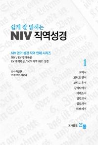 쉽게 잘 읽히는 NIV 직역성경