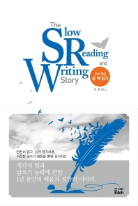 The Slow Reading and Writing Story