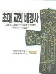 초대 교회 배경사 (제3판)