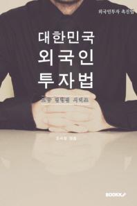 대한민국 외국인투자법 : 교양 법령집 시리즈
