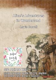 오디오북과 함께 보는, 이상한 나라의 앨리스 Alice's Adventures in Wonderland (영어 원서)