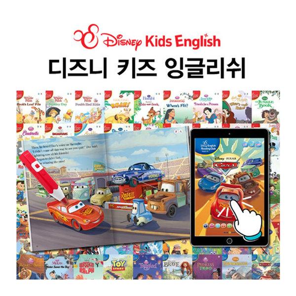 [블루앤트리] 2020년 디즈니 키즈 잉글리쉬 (Disney Kids English)