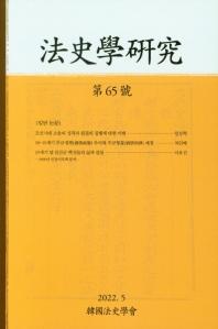 법사학연구(제63호)