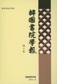 한국서원학보. 제3호