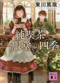 純喫茶「一服堂」の四季