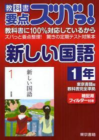 敎科書要点ズバっ!新しい國語 東京書籍版敎科書完全準據 1年