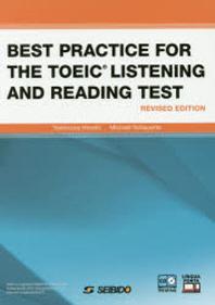 TOEIC LISTENING AND READING TESTへの總合アプロ-チ